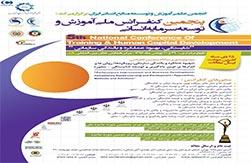 کنفرانس ملی آموزش و توسعه سرمایه انسانی