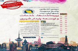 کنفرانس جامع مدیریت شهری ...